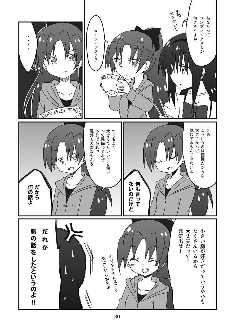 まどほむ365日 vol.4