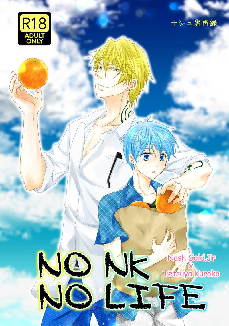 NO NK NO LIFE [学園天国(氷見上総)] 黒子のバスケ