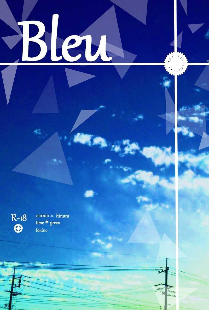Bleu [タイム*グリーン(時乃)] NARUTO