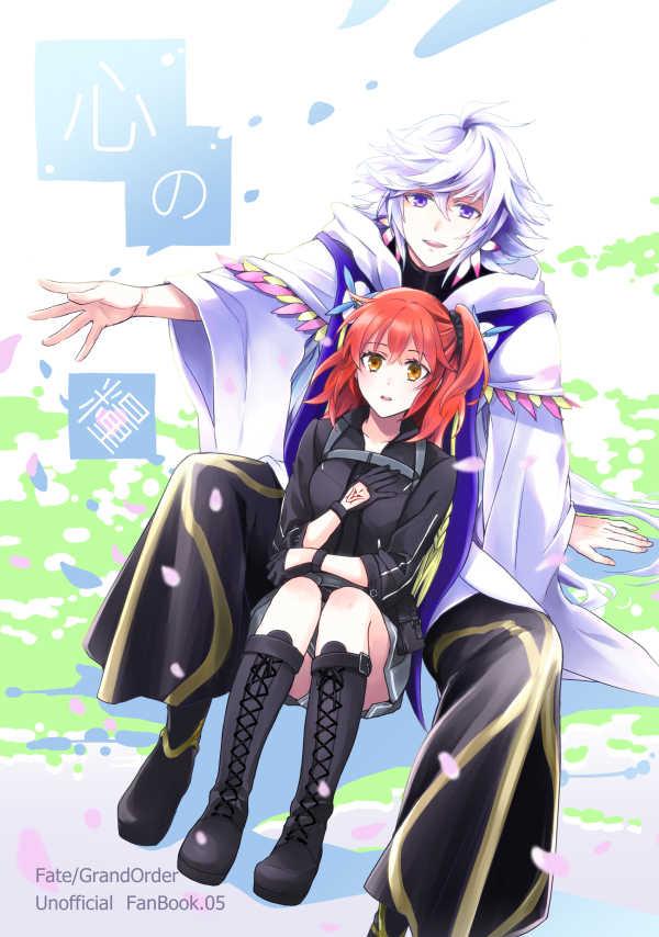 心の糧 [aozora(和子)] Fate/Grand Order