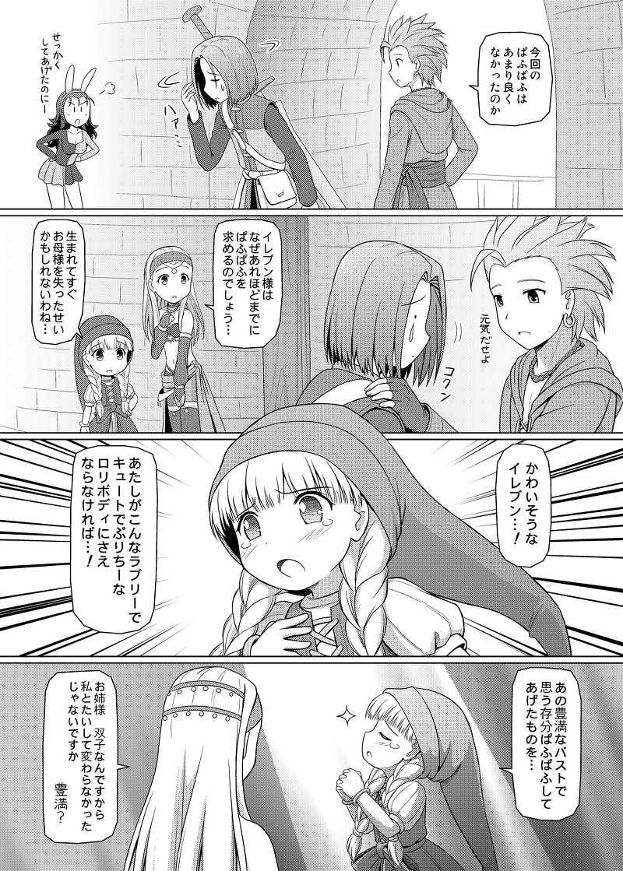 ドラクエ11PM(ぱふぱふマスターの略)