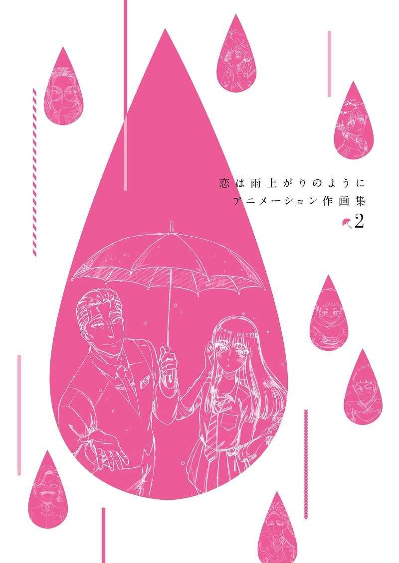 恋は雨上がりのように アニメーション作画集 2