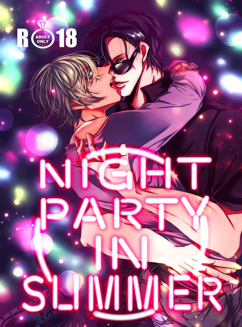 NIGHT PARTY IN SUMMER [Fiore(おうり)] 名探偵コナン