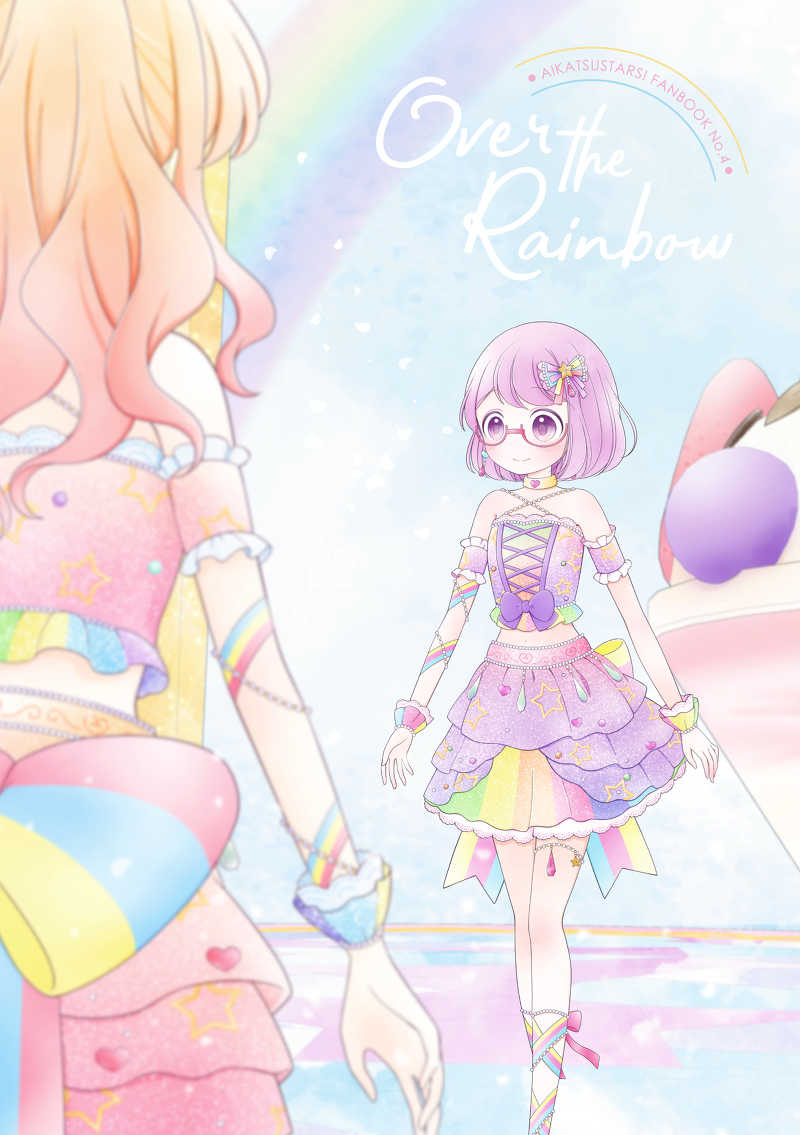 over the Rainbow [プルラボ(ぷるりん)] アイカツ!