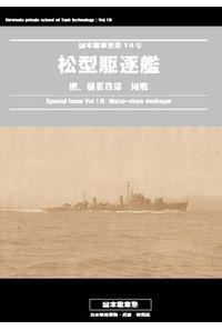松型駆逐艦