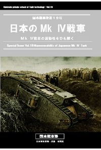 日本のMk4戦車
