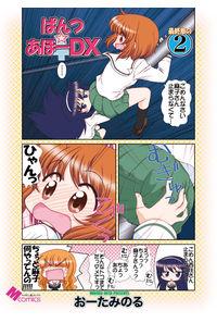 ぱんつあほーDX最終章の2