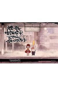 六畳一間でサバ缶喰うPと元アイドル佐久間まゆ#3