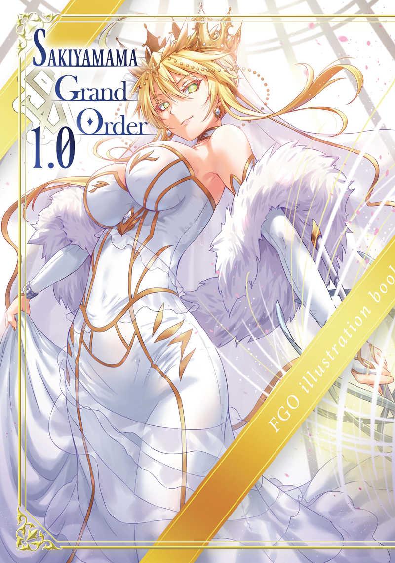 SAKIYAMAMA GRAND ORDER 1.0 [sakiyama幕府(sakiyamama)] Fate/Grand Order