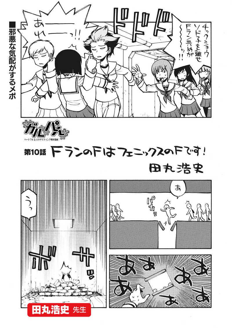 激突!女子高生お色気戦車軍団11巻