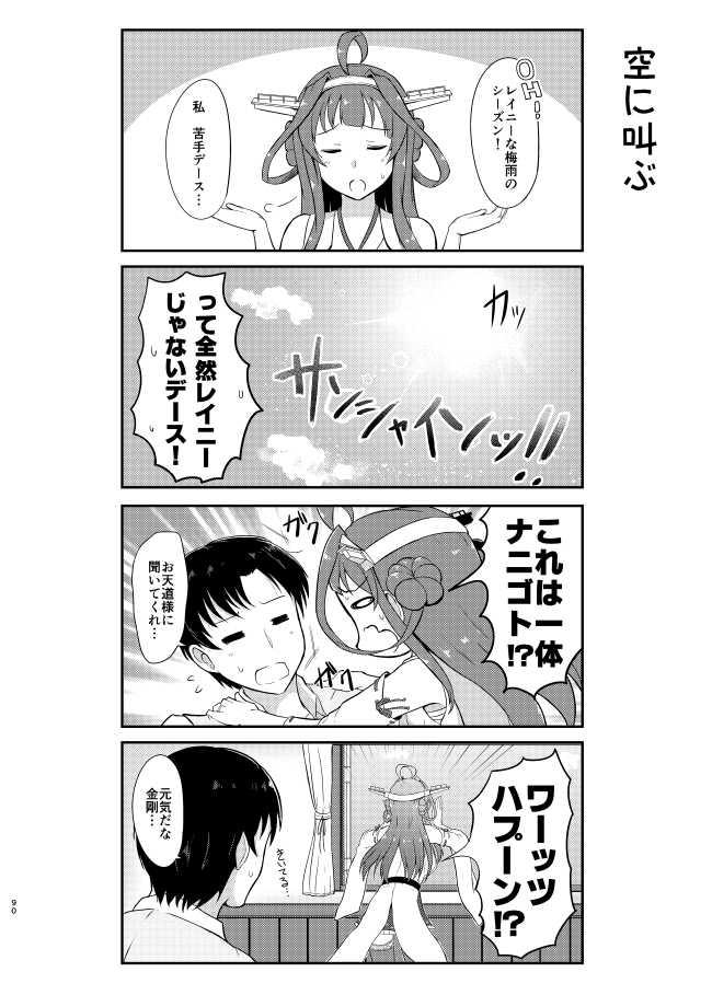 LOVE is POWER -金剛提督LOVE総集編-