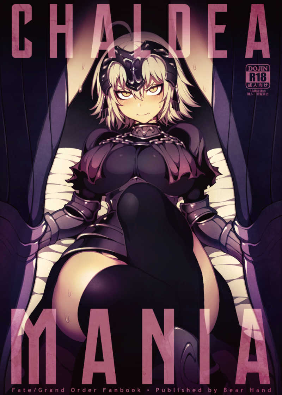 カルデアマニア・ジャンヌオルタ [熊掌社(魚生)] Fate/Grand Order