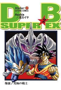 DB SUPER EX 第2巻