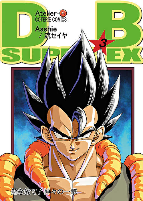 DB SUPER EX 第3巻 [Atelier-A(Asshie)] ドラゴンボール