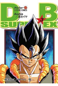 DB SUPER EX 第3巻