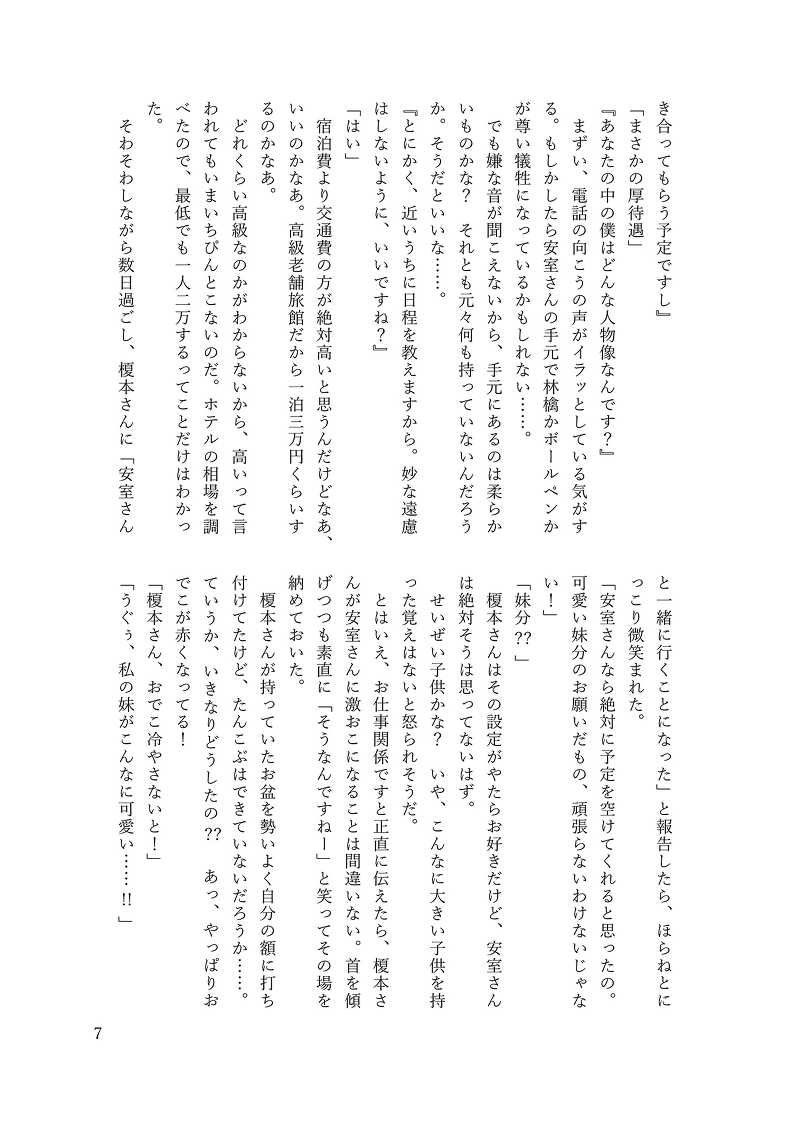 安室さんとお隣さん 京都編