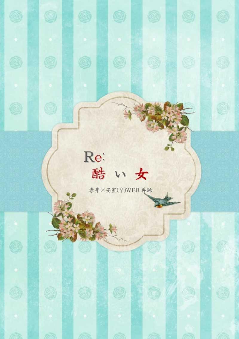 Re:酷い女 [まわり道(まーるぼーろ)] 名探偵コナン