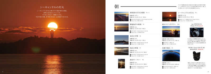 江の島マジ愛してる!