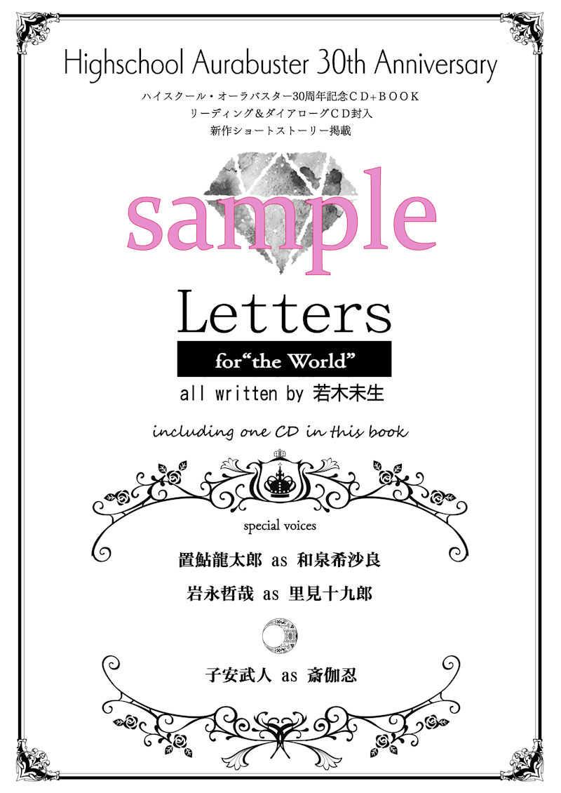 ハイスクール・オーラバスターCD+BOOK Letters