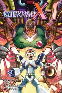 ロックマンX-I 下巻