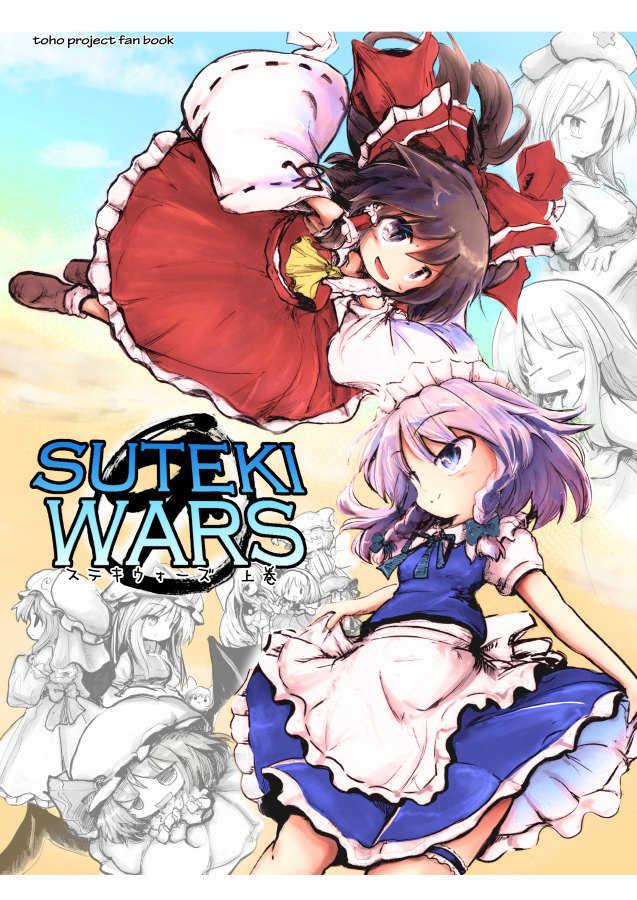 SUTEKI WARS 上