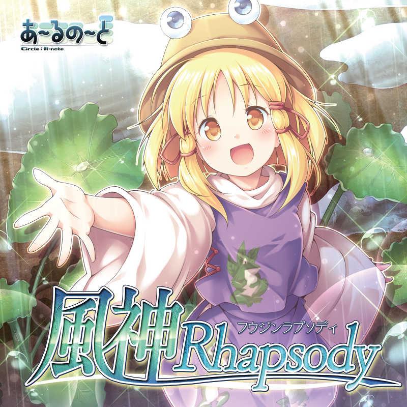 風神 Rhapsody