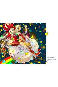 虹の雪国、星の姫君