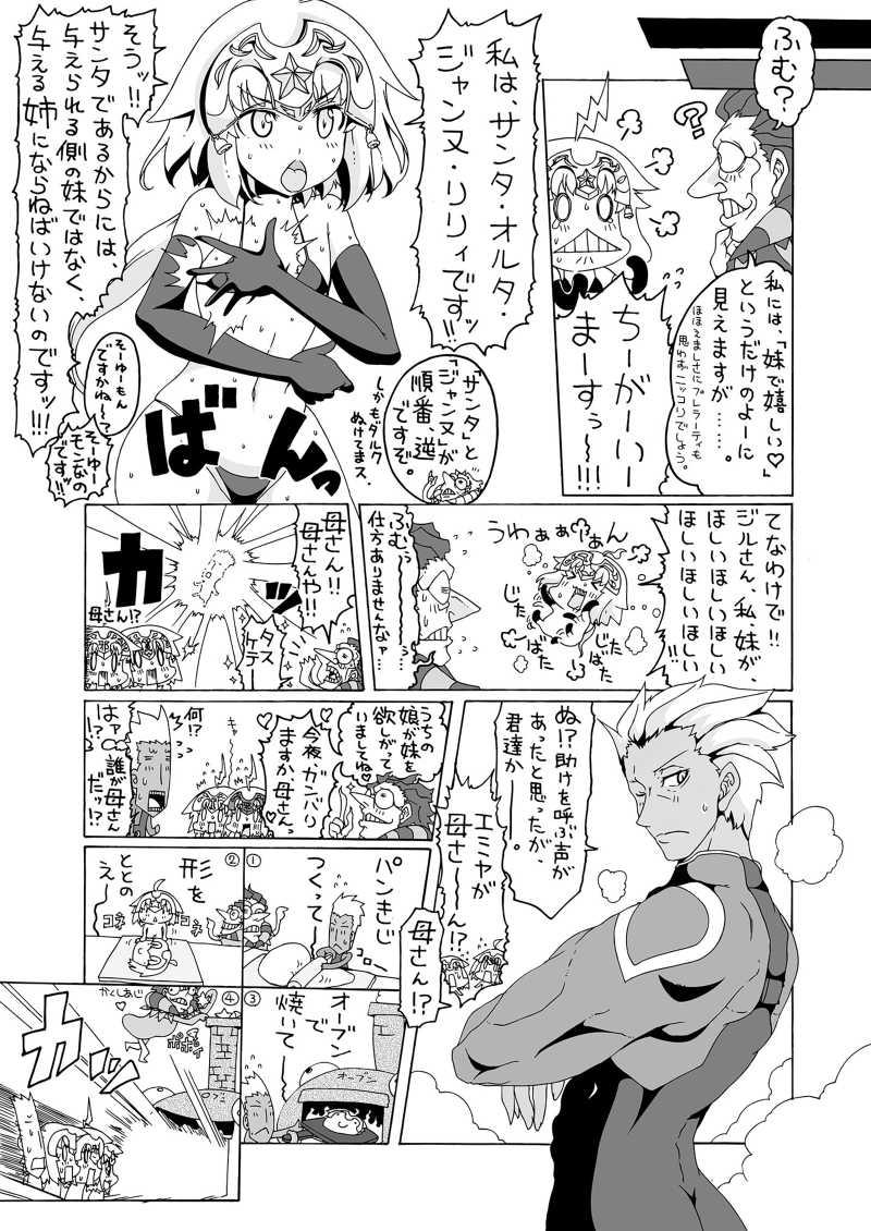 Fate/DenpaOrder それいけ!ふんわりジャンパンマン