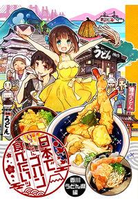 日本でいっしょにゴハン食べたいッ・香川うどん県編