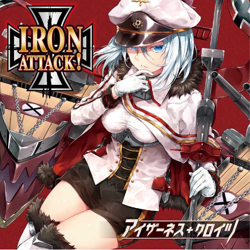 アイザーネス・クロイツ [IRON ATTACK!(IRON-CHINO)] アズールレーン