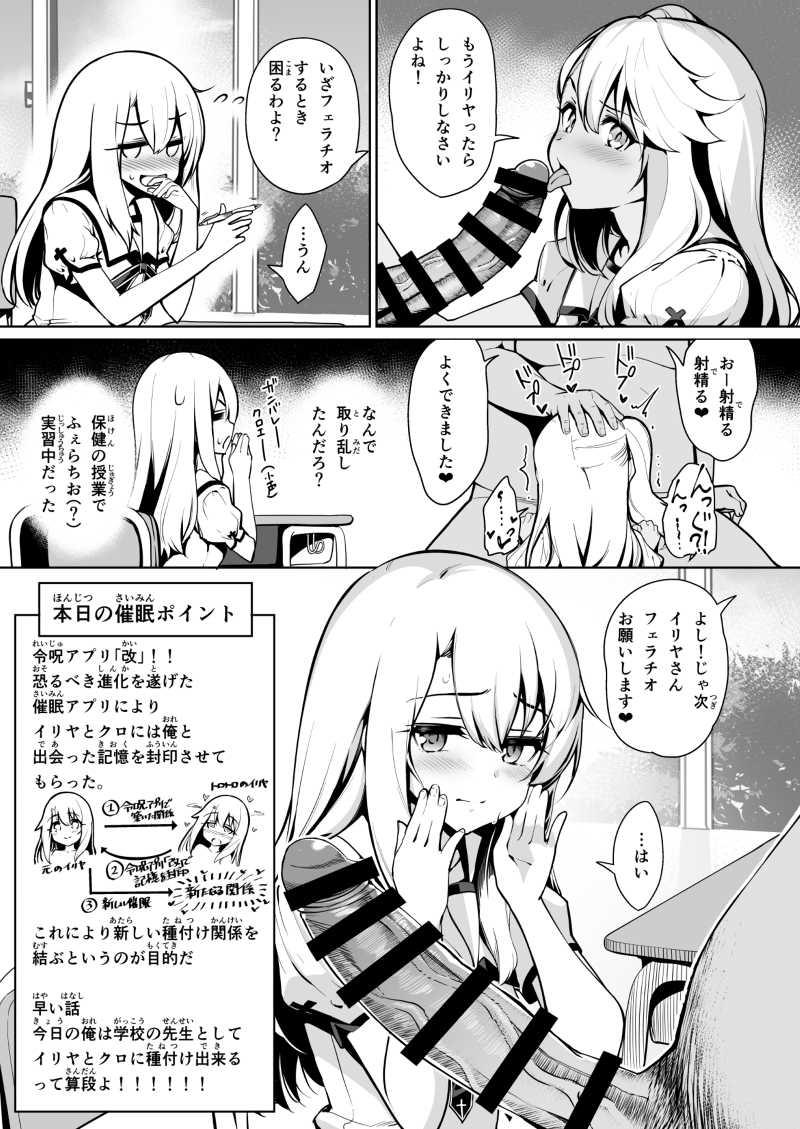 魔法少女催眠パコパコーズ2.5 熱血指導編