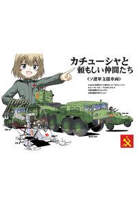カチューシャと頼もしい仲間たち(ソ連軍支援車両)
