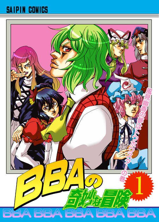 BBAの奇妙な冒険1 [さいピン(さいピン)] 東方Project