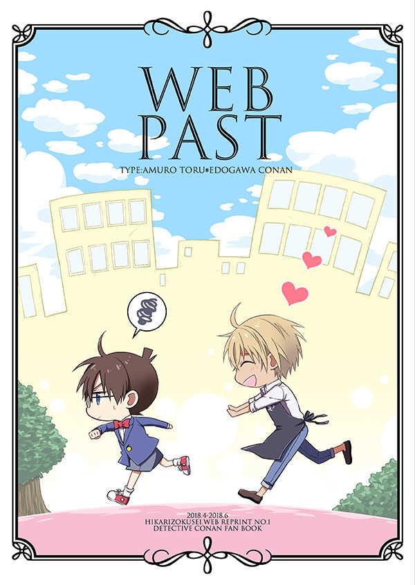 WEB PAST