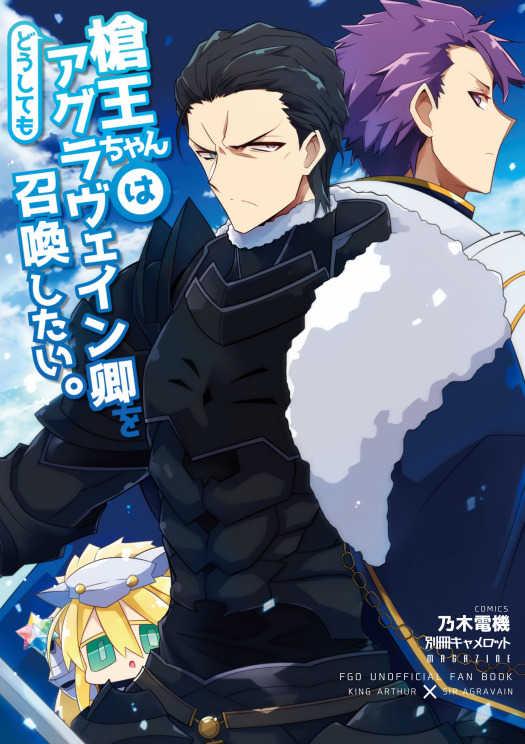 槍王ちゃんはどうしてもアグラヴェイン卿を召喚したい。 [乃木電機(乃木電機)] Fate/Grand Order