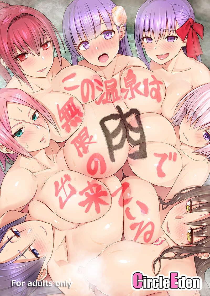 この温泉は無限の肉で出来ている [Circle Eden(ヂイスケ)] Fate/Grand Order
