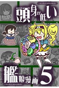 頭身が低い艦娘漫画5