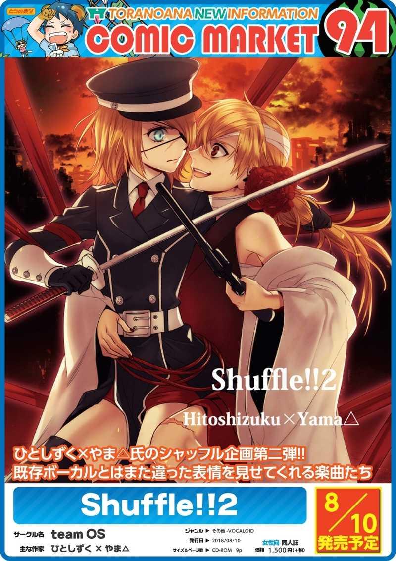 Shuffle!!2