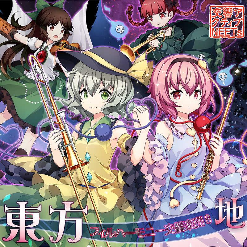 東方フィルハーモニー交響楽団8 地 [交響アクティブNEETs(いんどなめこ)] 東方Project