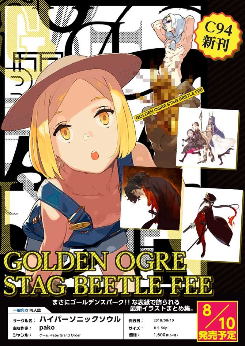 GOLDEN OGRE STAG BEETLE FEE