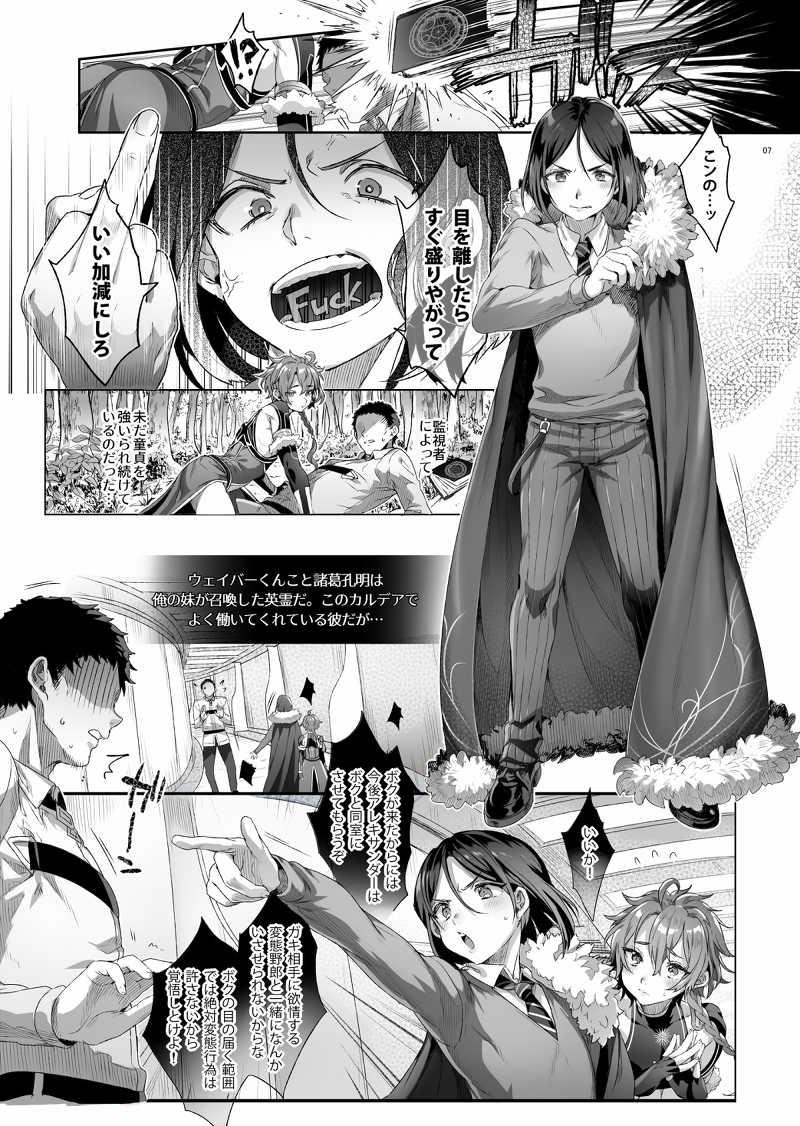 Fate/DT♂rder開位