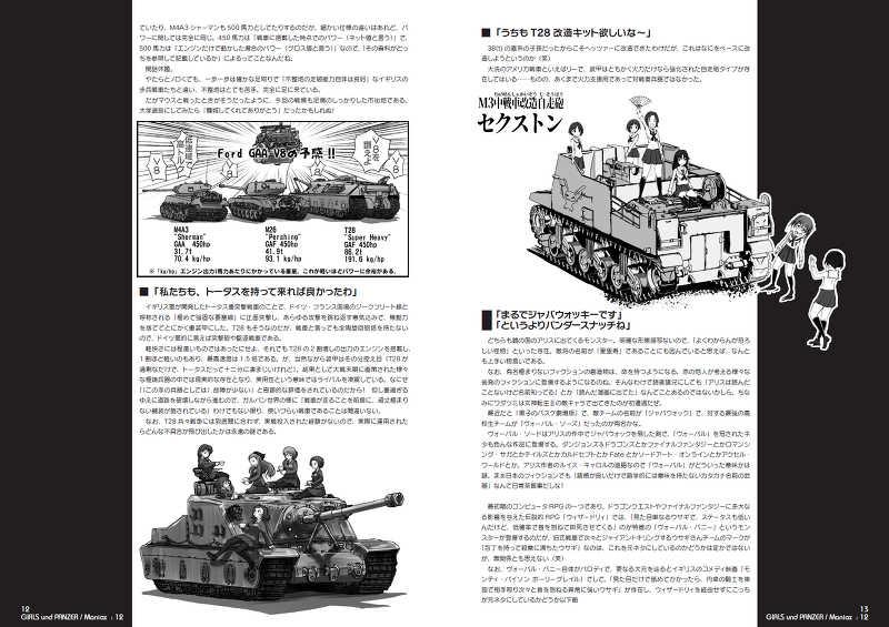 ガルパン軍事読本12