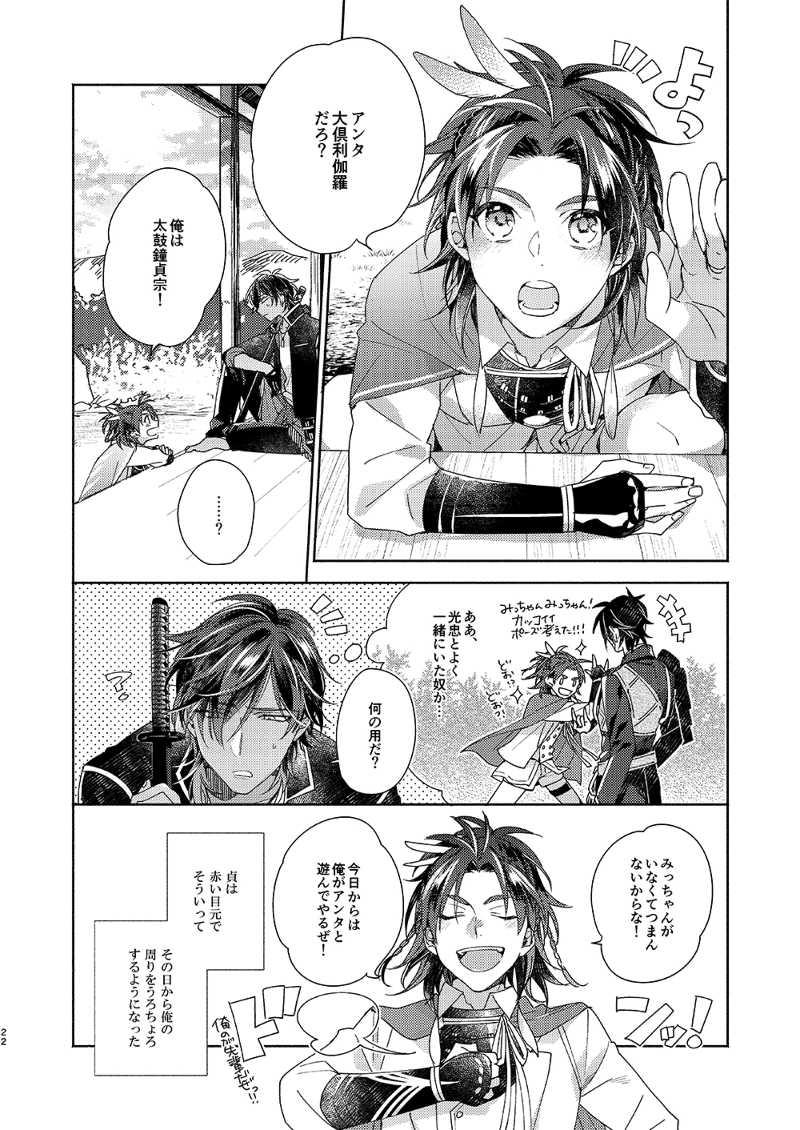 幸漫刀剣再録集1