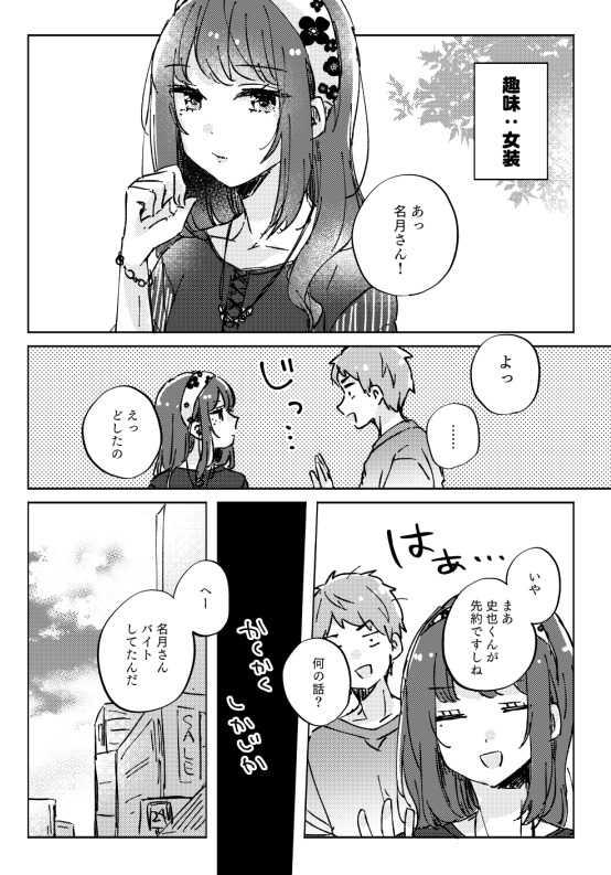 ナツキくんは今日もキレイ-Summer-