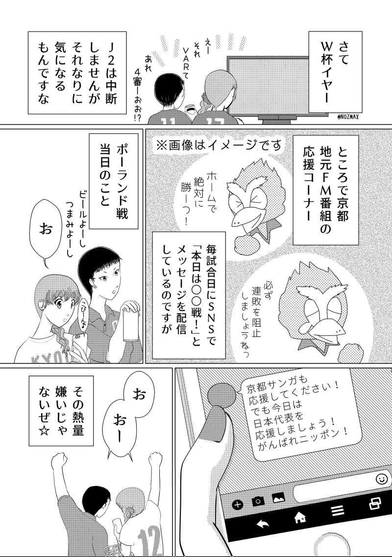 J2ですが何か!?~2018 1st Leg~