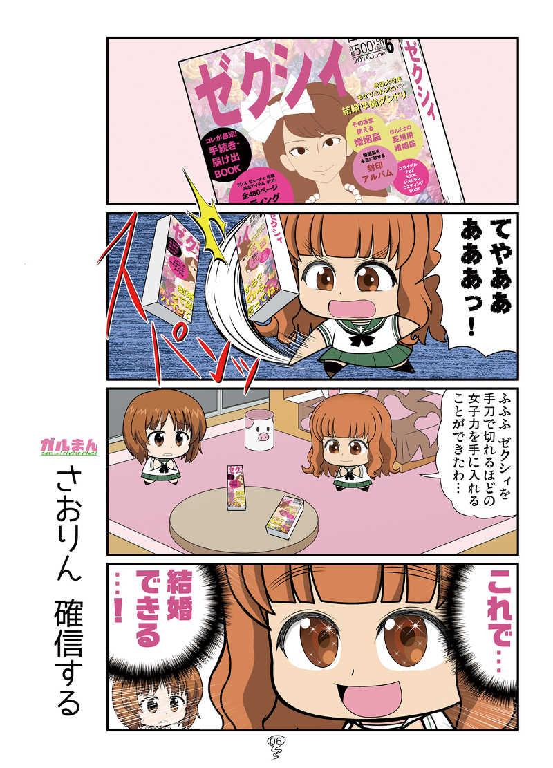 ガルまん総集編