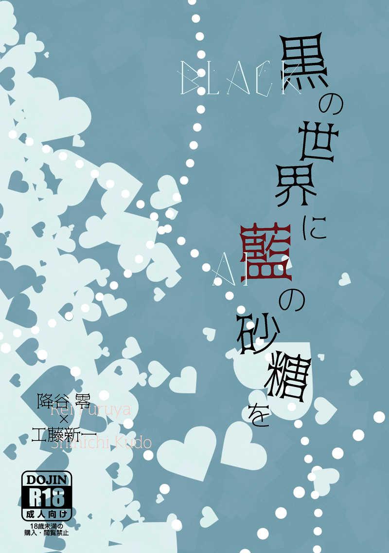 黒の世界に藍の砂糖を(再販分) [38.0(てとら☆組)(久城かいと)] 名探偵コナン