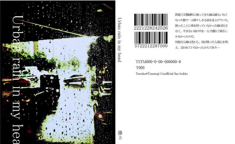 Urban rain in my head [かりそめ(湯上)] A3!