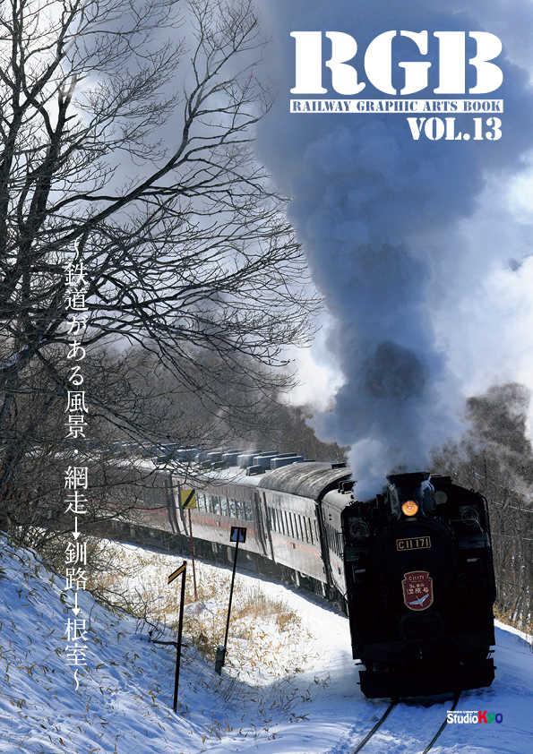 RGB VOL.13 [Studio Kyo(黒橋 葵)] 鉄道