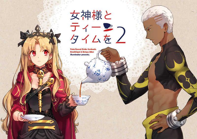 女神様とティータイムを2 [illuminator(にう)] Fate/Grand Order